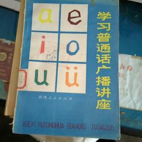 学习普通话广播讲座   1975