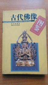 古代佛像图鉴【铜版纸彩印】