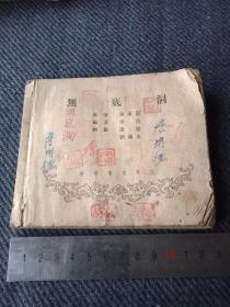 老版新艺术出版,刘锡永、凌涛绘西游记连环画小人书《无底洞》一本全,缺封。