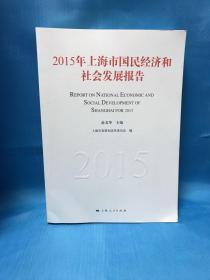 2015上海市国民经济和社会发展报告 2015 Shanghai National Economic and Social Development Report