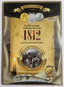 带包装册 俄罗斯2012年卫国战争胜利200周年纪念币28枚一套大全套