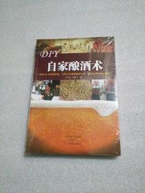 DIY自家酿酒术【未开封】
