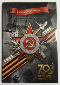 带包装册 俄罗斯2015年二战胜利70周年纪念币21枚一套全 5-10卢布