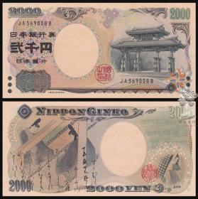 日本2000年千禧年纪念钞 2000元纸币 9品保真 钱币 有印刷油墨