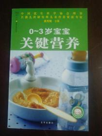 0-3岁宝宝关键营养