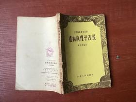 植物病理学浅说(中级自学自然科学丛书,59年版)