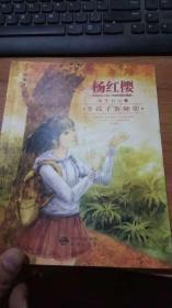 女生日记 1杨红樱校园成长小说——女孩子的秘密