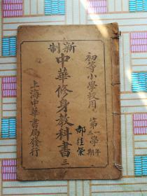 新制中华国文教科书 初等小学校用第一学年第三学期(民国二年全是图)