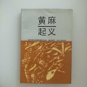 黄麻起义【68