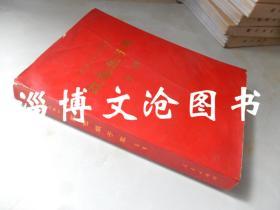 革命现代舞剧:红色娘子军 总谱【16开 红色 塑封压膜本】1971年一版一印,有2页毛主席语录【见描述】