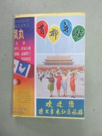 首都导游  欢迎您 乘火北京旅游   1张