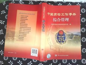 中國質檢工作手冊.綜合管理