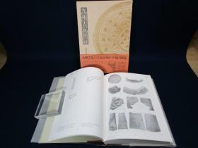 日本古建筑系列 九州古瓦图录 古代文化的至宝 大16开 272页  带盒子 收录写真图片约1000点  实测图约300点 遗迹130余处!