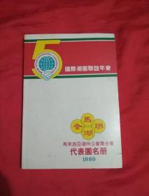 5国际潮团联宜年会   马来西亚潮州公会联合会代表团名册1989