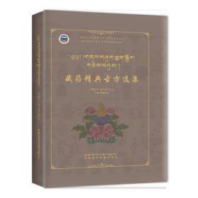 藏药精典古方选集