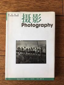速成读本:摄影(Photography)(精装)一版一印 x59 x93 sng1下2