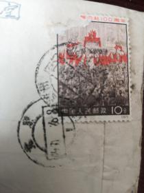 1971年编号邮票,纪念巴黎公社100周年 10分武装起义,信销票一枚(带信封如图)