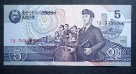 钱币  朝鲜币  5元  1998年  全新直版