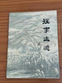 《往事追忆》仅发行800册。有作者:开国大校刘露明和夫人苏林共同签字孤本。