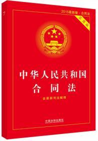 正版 中华人民共和国合同法(实用版 2015最新版)中国法制出版社  编 9787509359723
