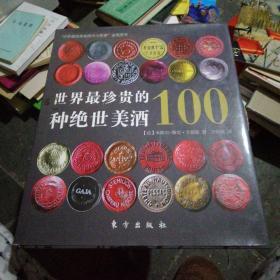世界最珍贵的100种绝世美酒