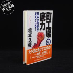 「町工场」の底力:日本は俺达が支えている