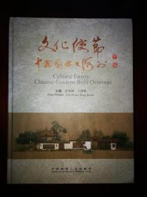 文化使节:中国园林在海外(精装)