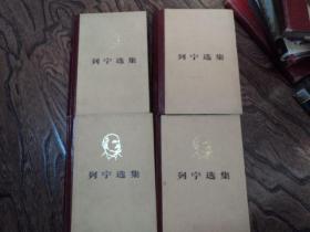 列宁选集 1--4卷全 精装本
