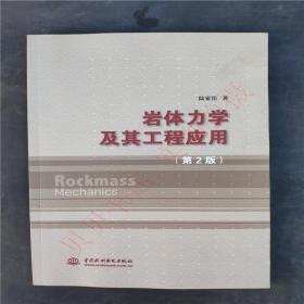 岩体力学及其工程应用(第2版)正版新书9787517059264