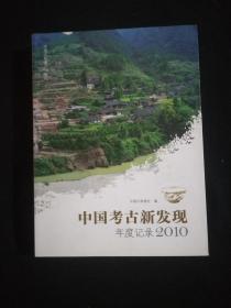 中国考古新发现 年度记录2010