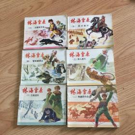 林海雪原(1-6)全 馆藏