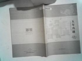 2018年国家法律职业资格考试五年真题2014试卷版 有笔记