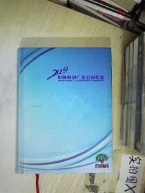 中国移动广东公司年鉴 2009   含光盘    ,