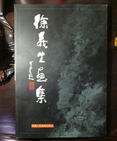 徐义生画集《8开精装 1998年1版1印 收录作品(八十五幅)》品相良好