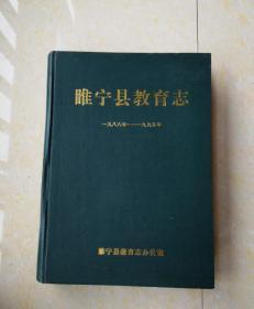 睢宁县教育志(1986-1995)