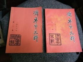 济宁市史料(1983年第一辑、第二辑·总第一期、第二期) 2册合售