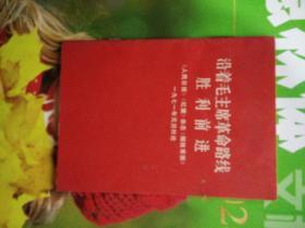 沿着毛主席革命路线胜利前进【带毛林像 林彪指示】