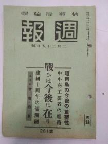 1942年2月25日(週报)(满州国十周年)(大东亚建设会议)(天皇阶下攻略)