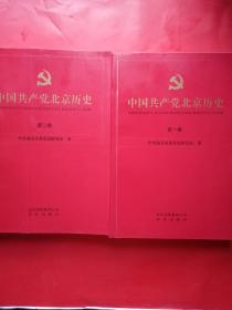 中国共产党北京历史(第1、2卷)
