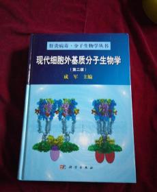 现代细胞外基质分子生物学 (第二版)