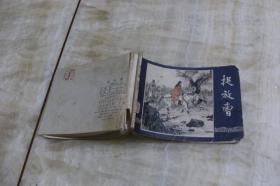 捉放曹(平装64开  1987年12月1版1印  印数110千册  有描述有清晰书影供参考)