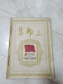 《集邮》1955年1——12期(缺11)合订本