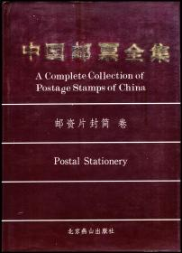 中国邮票全集(邮资片封简卷)
