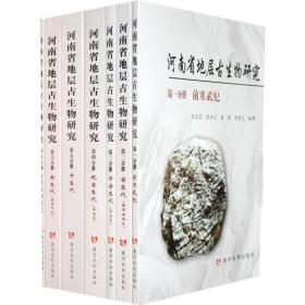 河南省地层古生物研究(全7册)