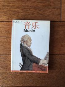 速成读本:音乐  精装 一版一印 x59 x93 sng1下2