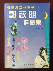 青春派写作王子 郭敬明作品集