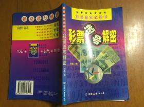 彩票选号解密(彩票赢家必读书)刘金编
