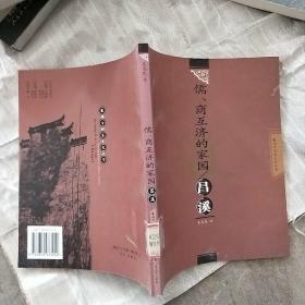 儒、商互济的家园:昌溪——徽州古村落文化丛书
