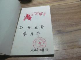 空白笔记本----知识日记