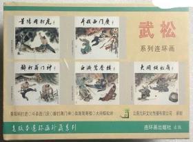 连社50开精装本连环画武松5册全.